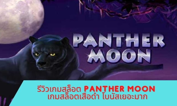 review game panther moon