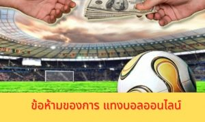betting football online